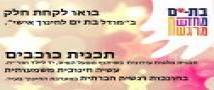 מלגת כוכבים (בת ים) - תל אביב